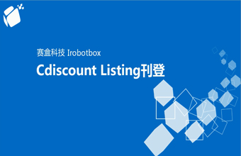 Cdiscount listing刊登